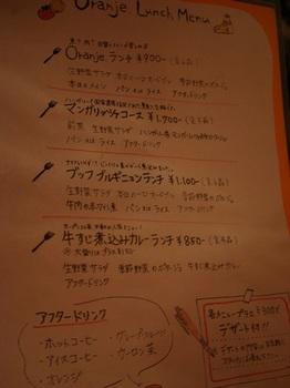 オランジェ (1).JPG