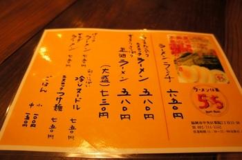 ラーメン仮面55PAHAPAHA (2).JPG