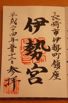 伊勢宮 (4).JPG