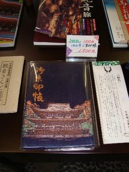 功山寺 (5).JPG