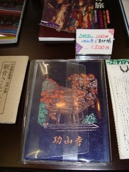 功山寺 (6).JPG