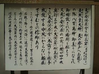 天安河原 (9).JPG