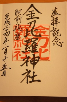 金刀比羅神社 (10).JPG