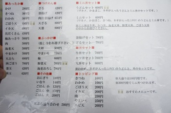 うどん王子 (1).JPG