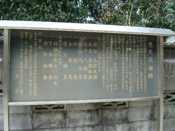 恵光院 (3).JPG