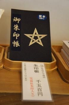 晴明神社 (10).JPG