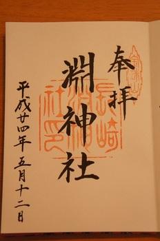 淵神社 (3).JPG